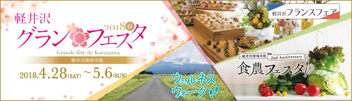 granfestakaruisawa322