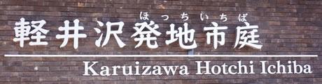 hotchi-ichiba1